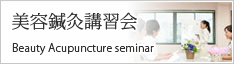 美容鍼灸講習会Beauty Acupuncture seminar